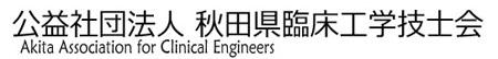 公益社団法人秋田県臨床工学技士会