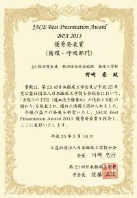 jyusyou2 (2)