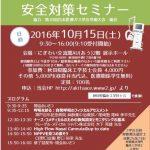 16kokyukisseminar