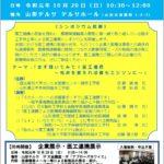 第6回北海道東北臨床工学会 市民公開講座「医工連携シンポジウム」の開催案内