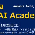 第5回AAI Academyの開催案内