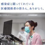 新型コロナウイルス感染の拡大に対応する医療人材の確保の考え方および関係する支援メニューについて