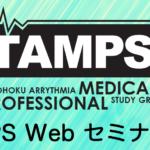 宮城県臨床工学技士会主催のWebセミナー「TAMPS Webセミナー3rd」のご案内
