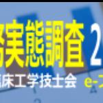 「臨床工学技士の業務実態調査2020」の調査のお願い