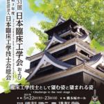 「第31回日本臨床工学会および2021年度総会(5月22日~23日)の開催」のお知らせ