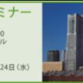 「第19回人工呼吸器セミナー」のご案内(神奈川県臨床工学技士会主催)