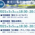 宮城県臨床工学技士会主催の第3回東北CE集中治療研究会のご案内