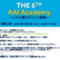 THE 6TH AAI Academy(終了報告)