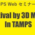 宮城県臨床工学技士会主催のWebセミナー「TAMPS Webセミナー5th」のご案内
