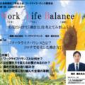 広島県臨床工学技士会主催のウェビナー「Work Life Balance」のご案内