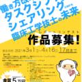 日本臨床工学技士連盟レポートコンテスト「臨床工学技士の未来について考えよう」の募集のお知らせ
