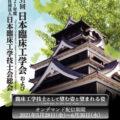 第31回日本臨床工学会のオンデマンド配信中