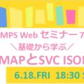 宮城県臨床工学技士会主催の東北不整脈プロフェッショナル研究会TAMPS Web7thの開催お知らせ