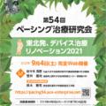 """""""第54回ペーシング治療研究会""""の開催お知らせ"""