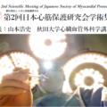 日本心筋保護研究会主催の「第2回日本心筋保護研究会学術集会」のお知らせ