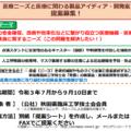 令和3年度秋田県医療ニーズと医療に関わる製品アイディア・開発案の募集
