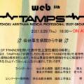 宮城県臨床工学技士会主催の東北不整脈プロフェショナル研究会TAMPS Web 8thの開催お知らせ