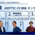 """日本集中治療研究会主催の""""2021年度JSEPTIC CE部会オンラインセミナーのお知らせ"""